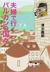 【カラー版】夫婦で行くバルカンの国々-電子書籍