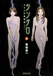 シンクロ(1)~入りこむ罪悪感~-電子書籍