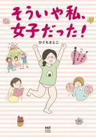「童貞女子(コミックエッセイ)」シリーズ