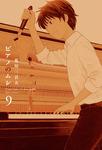 ピアノのムシ 9巻-電子書籍