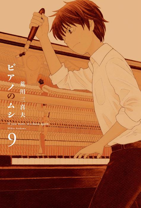 ピアノのムシ 9巻-電子書籍-拡大画像