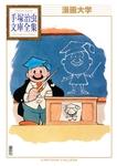 漫画大学 手塚治虫文庫全集-電子書籍