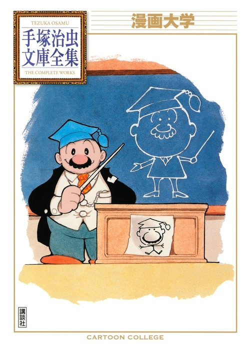 漫画大学 手塚治虫文庫全集-電子書籍-拡大画像