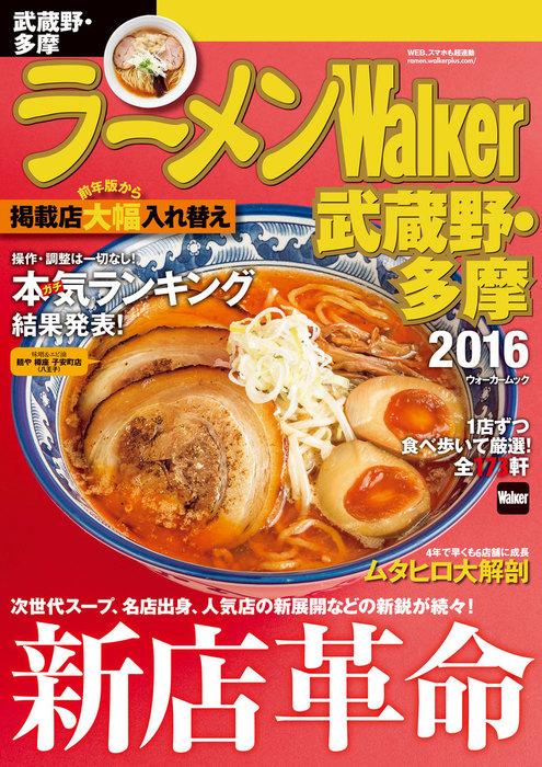 ラーメンWalker武蔵野・多摩2016拡大写真
