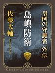 島嶼防衛 皇国の守護者外伝-電子書籍