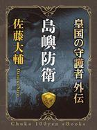 島嶼防衛 皇国の守護者外伝