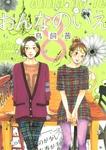おんなのいえ(8)-電子書籍