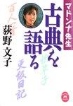 マドンナ先生 古典を語る(1)-電子書籍