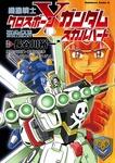 機動戦士クロスボーン・ガンダム -スカルハート--電子書籍