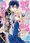おこぼれ姫と円卓の騎士16 反撃の号令-電子書籍