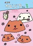 4コマ カピバラさん3-電子書籍