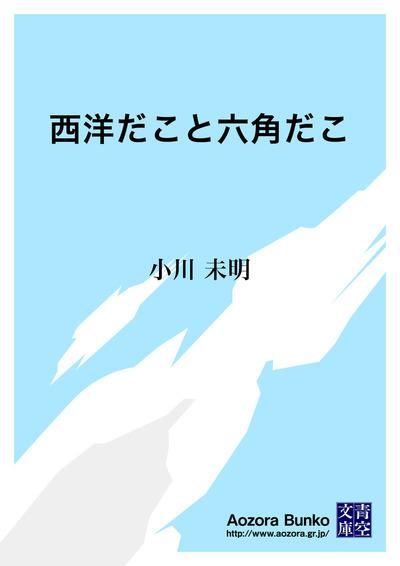 西洋だこと六角だこ-電子書籍