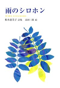 雨のシロホン-電子書籍