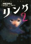 リング2-電子書籍