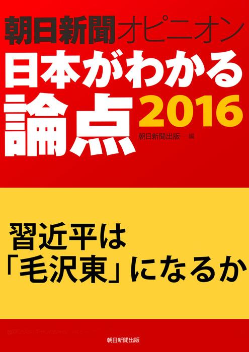 習近平は「毛沢東」になるか(朝日新聞オピニオン 日本がわかる論点2016)-電子書籍-拡大画像