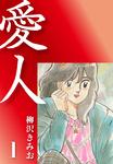 愛人(1)-電子書籍