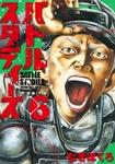 バトルスタディーズ(6)-電子書籍