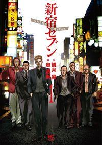 新宿セブン 1-電子書籍