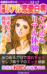 実録 リアル恋愛白書 Vol.7-電子書籍