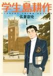 学生 島耕作(1)-電子書籍
