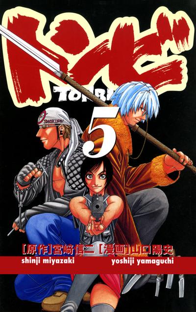 トンビ 5-電子書籍