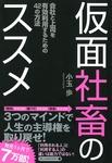 仮面社畜のススメ-電子書籍