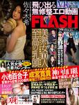 週刊FLASH(フラッシュ) 2017年1月3日号(1405号)-電子書籍