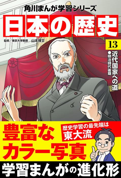 日本の歴史(13) 近代国家への道 明治時代後期-電子書籍-拡大画像