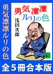 「勇気凜凜ルリの色」シリーズ全5冊合本版