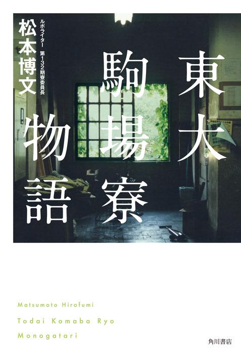 東大駒場寮物語-電子書籍-拡大画像