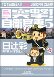 突撃!自衛官妻 5巻-電子書籍