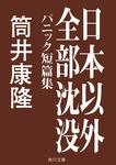 日本以外全部沈没 パニック短篇集-電子書籍