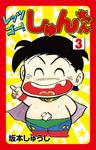レッツゴー!しゅんちゃん(3)-電子書籍