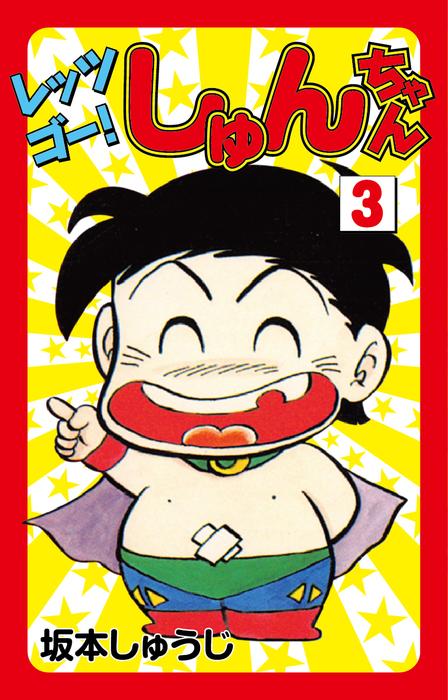 レッツゴー!しゅんちゃん(3)拡大写真