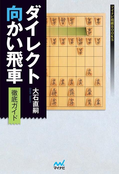 ダイレクト向かい飛車徹底ガイド-電子書籍-拡大画像