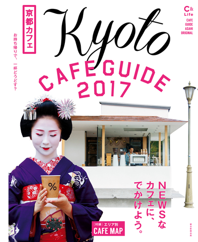 京都カフェ2017-電子書籍