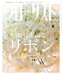 フローリスト2015年2月号-電子書籍