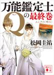 万能鑑定士Qの最終巻 ムンクの〈叫び〉-電子書籍