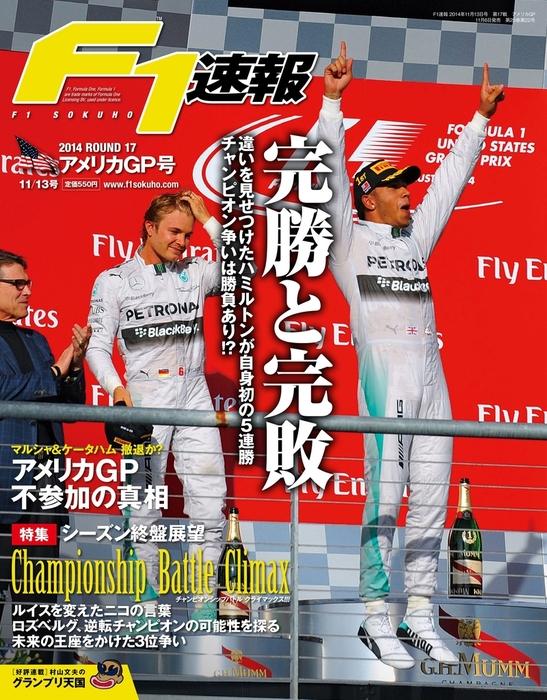 F1速報 2014 Rd17 アメリカGP号拡大写真