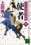 使者 百万石の留守居役(六)-電子書籍