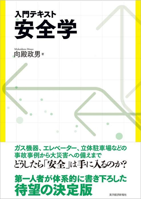 入門テキスト 安全学拡大写真