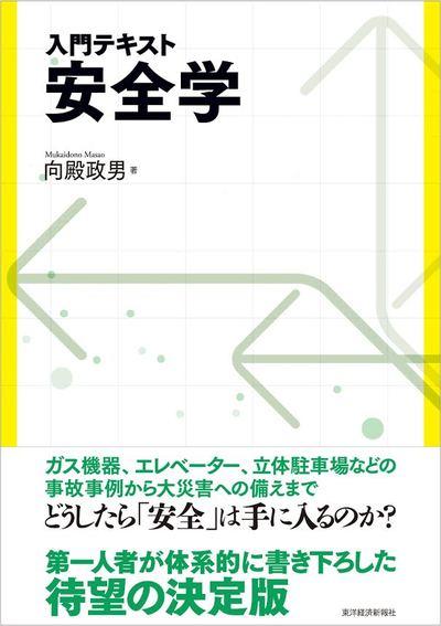 入門テキスト 安全学-電子書籍
