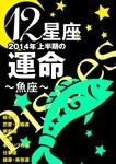 12星座2014年上半期の運命~魚座~-電子書籍