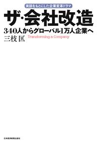 ザ・会社改造--340人からグローバル1万人企業へ-電子書籍