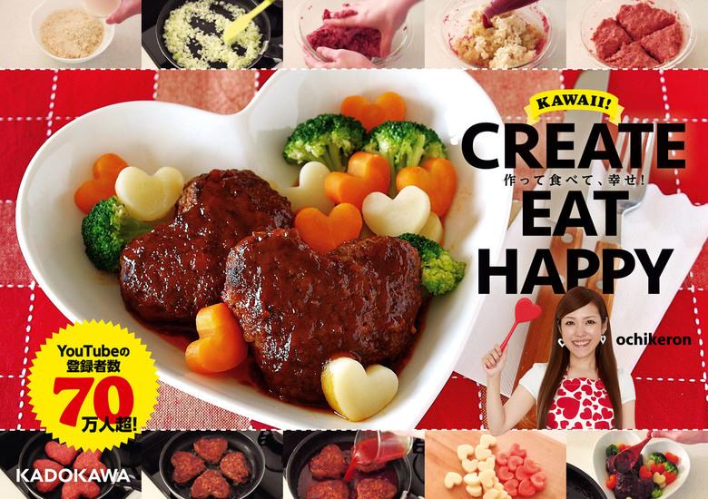 CREATE EAT HAPPY 作って食べて、幸せ!-電子書籍-拡大画像