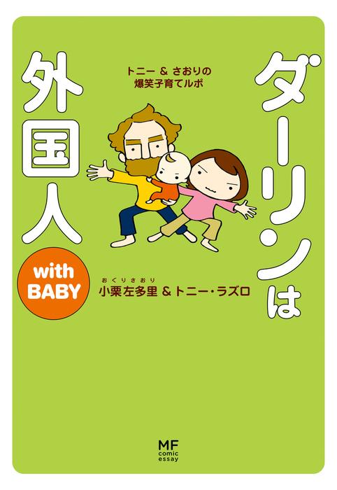 ダーリンは外国人 with BABY-電子書籍-拡大画像