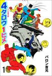 4タロウ1ヒメ 1-電子書籍