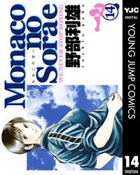 Monacoの空へ 14-電子書籍