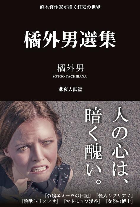 橘外男選集 悲哀人獣篇拡大写真
