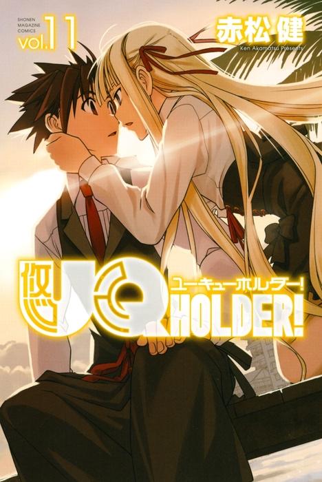 UQ HOLDER!(11)-電子書籍-拡大画像